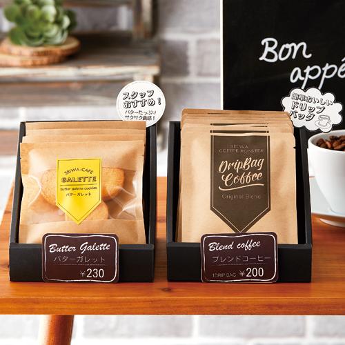 かっこいいなコーヒー菓子セットのパッケージ
