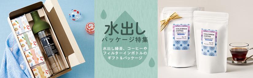 水出し 日本茶 フィルターインボトル